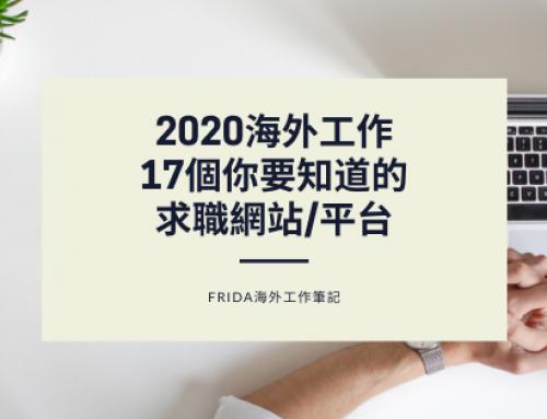 2020 海外工作17個你要知道的求職網站/平台