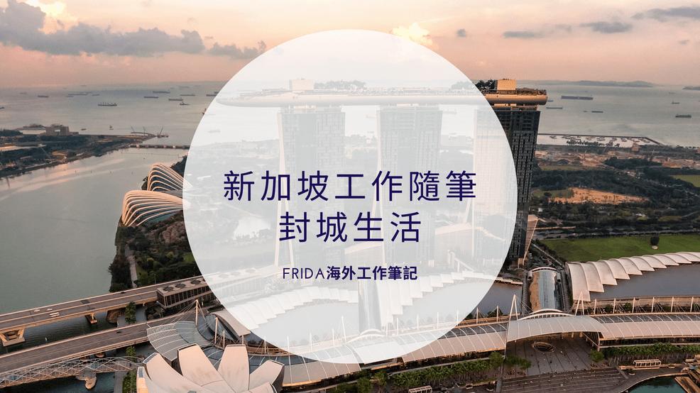 新加坡工作隨筆 - 封城生活