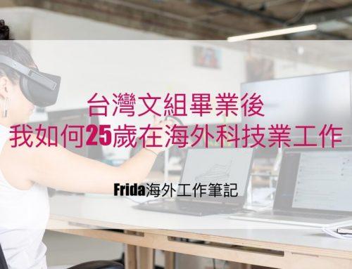 台灣文組畢業,我如何25歲在海外科技業工作?